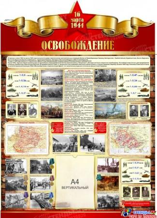 Стенд Освобождение (Беларуси, Украины, Прибалтики и Восточной Европы) на тему  ВОВ размер 900*1250мм