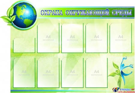 Стенд Охрана окружающей среды 1350*950мм