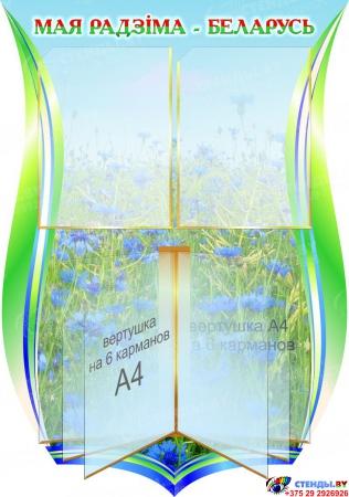 Стендовая композиция Роднае слова с вертушкой А4 и портретами 2280*1170мм Изображение #1