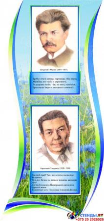 Стендовая композиция Роднае слова с вертушкой А4 и портретами 2280*1170мм Изображение #6