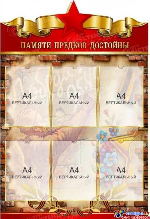 Стенд Памяти предков достойны на тематику Великой Отечественной войны  размер 760*1100мм
