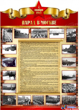Стенд  Парад в Москве 1941 размер 790*1100мм