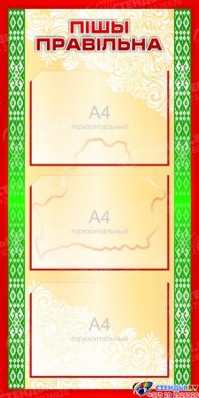 Стенд Пiшы правiльна в стиле Беларусь с карманами А4  450*900мм