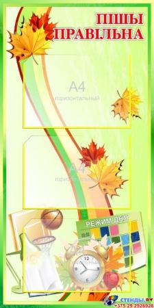Стенд Пiшы правiльна в стиле Осень зелёный 450*900мм