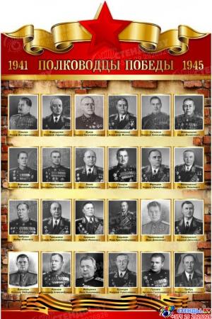 Стенд Полководцы победы  размер 600*900мм