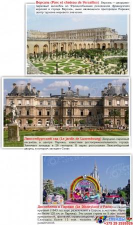 Стенд Достопримечательности Франции желтый 750*600 мм Изображение #1