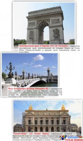 Стенд Достопримечательности Франции желтый 750*600 мм Изображение #2