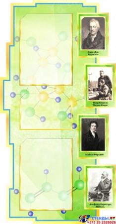 Стенд Химия - в центре наук для кабинета химии зеленый 1800*995мм Изображение #1
