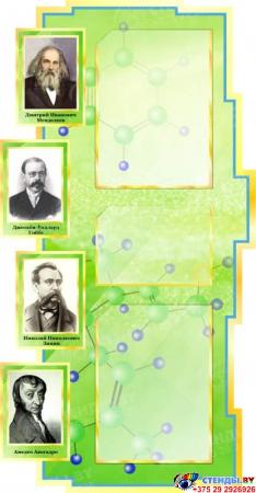 Стенд Химия - в центре наук для кабинета химии зеленый 1800*995мм Изображение #3