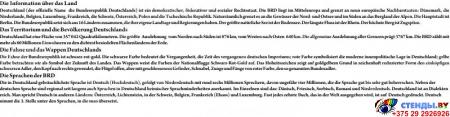 Стенд Deutschland в кабинет немецкого языка на немецком с символикой 1000*1250мм Изображение #1