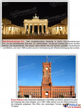 Стенд Deutschland в кабинет немецкого языка на немецком с символикой 1000*1250мм Изображение #2