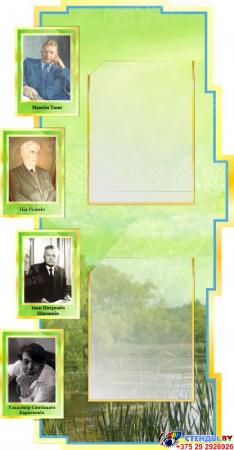 Стендовая композиция Святло роднага слова  в кабинет белорусского языка и литературы в зелено-голубых тонах 1890 *1280мм Изображение #4