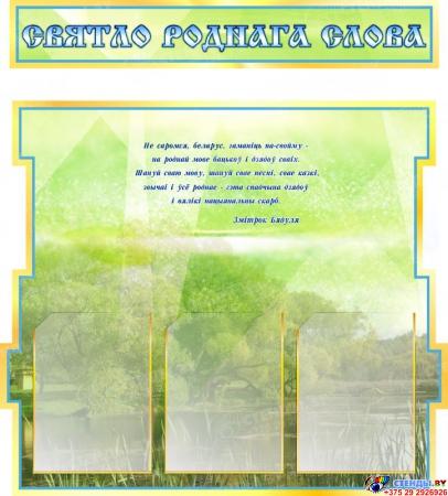 Стендовая композиция Святло роднага слова  в кабинет белорусского языка и литературы в зелено-голубых тонах 1890 *1280мм Изображение #5