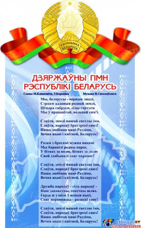 Комплект стендов Герб, Гимн, Флаг Республики Беларусь в сине-голубых тонах 500*305мм Изображение #1