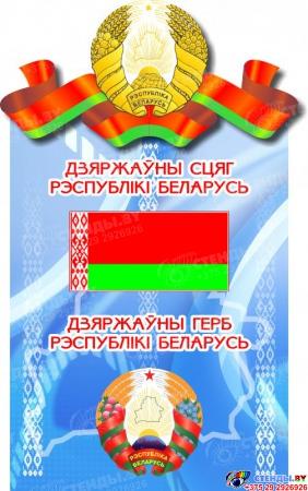 Комплект стендов Герб, Гимн, Флаг Республики Беларусь в сине-голубых тонах 500*305мм Изображение #2