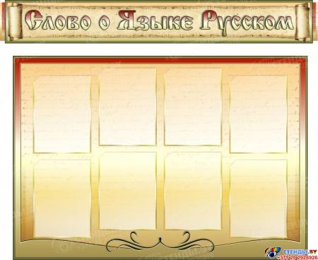 Стенд-композиция Слово о Языке Русском в золотисто-бордовых тонах 2300*1020мм Изображение #2