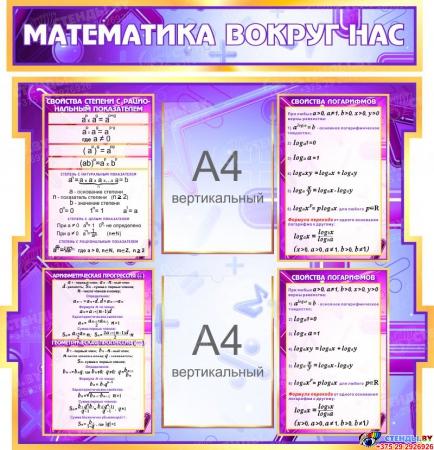 Стенд  Математика вокруг нас с формулами в кабинет Математики в сиреневых тонах с карманами А4 1800*995мм Изображение #1