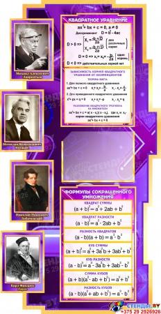Стенд  Математика вокруг нас с формулами в кабинет Математики в сиреневых тонах с карманами А4 1800*995мм Изображение #2