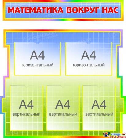 Стенд в кабинет Математики Математика вокруг нас  1800*995мм Изображение #2