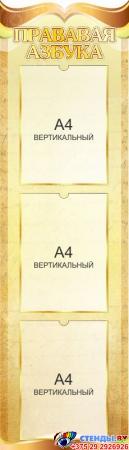 Стенд Прававая Азбука на 3 кармана А4 330*1150 мм