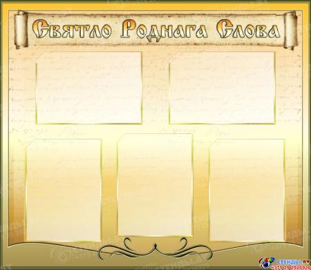 Стенд-композиция Святло роднага слова маленький с Колосом и Купалой 1900*800мм Изображение #3