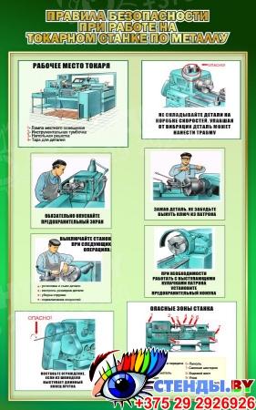 Стенд Правила безопасности при работе на токарном станке по металлу в зеленых тонах 500*800мм