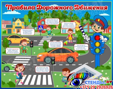 Стенд Правила дорожного движения 700*550 мм