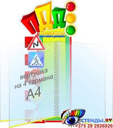 Стенд Правила дорожного движения с вертушкой на 4 кармана А4 220*500мм