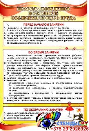 Стенд Правила поведения в кабинете обслуживающего труда в золотисто-красных тонах 400*600 мм