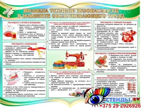 Стенд Правила техники безопасности в кабинете обслуживающего труда в бирюзовых тонах 900*700 мм