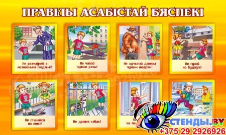 Стьенд Правiлы асабiстай бяспекi на белорусском языке 1000*600мм.