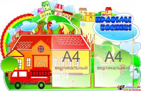 Стенд Правiлы бяспекi на белорусском языке в стиле Я познаю мир 800*520мм