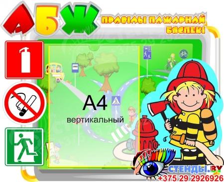 Стенд Правiлы пажарнай бяспекi на белорусском языке 550*450 мм