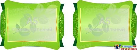 Стенд-композиция Классный уголок в золотисто-зеленых тонах 1390*980мм Изображение #1