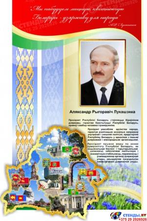 Стенд Прэзідэнт Рэспублікі Беларусь 650*1000 мм