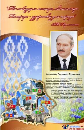 Стенд Прэзідэнт Рэспублікі Беларусь в золотисто-коричневых тонах 650*1000 мм