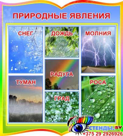 Стенд природные явления в радужных тонах 390*440 мм