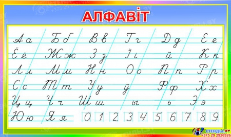 Стенд  прописной Алфавiт для начальной школы на белорусском языке 700*420мм