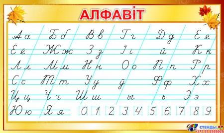 Стенд прописной Алфавiт на белорусском языке по Клышке для начальной школы 700*420мм