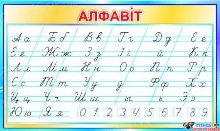 Стенд прописной Алфавiт по Клышке в бирюзовых тонах на белорусском языке 700*420мм