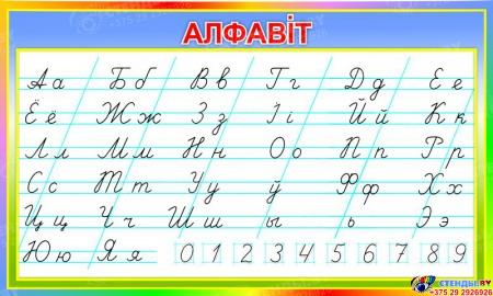 Стенд  прописной Белорусский Алфавит по Клышке для начальной школы 1000*600мм