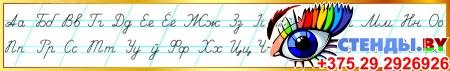 Стенд  Белорусский прописной Алфавит для начальной школы в радужных тонах 1250*200мм