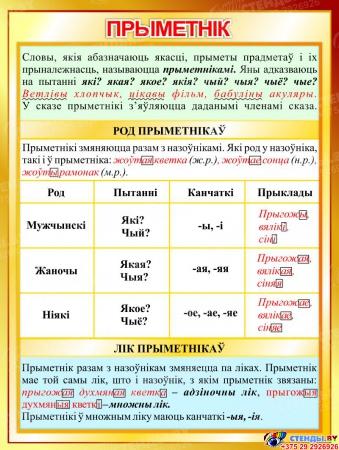 Стенд Прыметнiк  на белорусском языке в золотистых тонах 600*800мм
