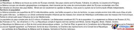 Стенд Достопримечательности Беларуси на французском языке в жёлто-оранжевых тонах 1250*1000 мм Изображение #1