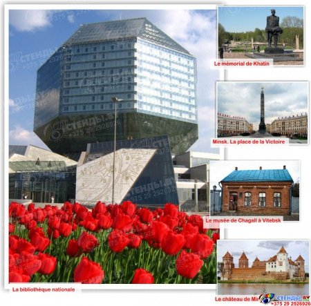 Стенд Достопримечательности Беларуси на французском языке в жёлто-оранжевых тонах 1250*1000 мм Изображение #2