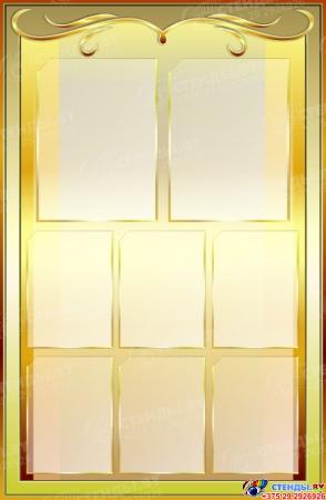 Стенд Объявления в золотисто-оливковых тонах 280х430 мм Изображение #1