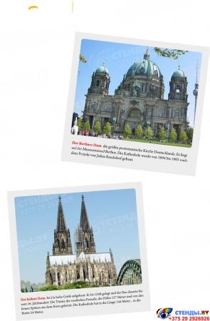 Стенд  Информационный в кабинет немецкого языка желто-зеленый 1500*700мм Изображение #4
