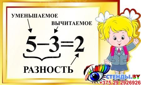 Стенд Разность для начальной школы в золотистых тонах 570*350мм