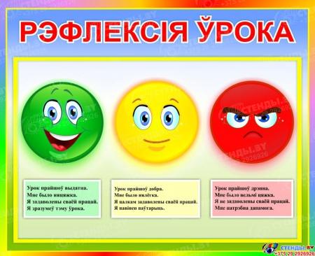 Стенд Рэфлексiя для начальной школы на белоруссском языке 500*410 мм