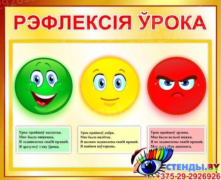 Стенд Рэфлексiя ўрока для начальной школы в золотистых тонах на белоруссском языке 500*410 мм